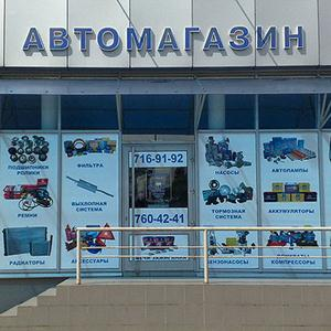 Автомагазины Ижевска