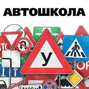Автошколы Ижевска