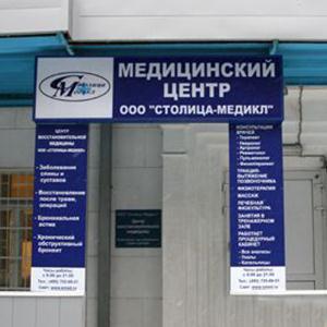 Медицинские центры Ижевска