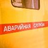 Аварийные службы в Ижевске