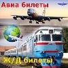 Авиа- и ж/д билеты в Ижевске