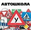 Автошколы в Ижевске