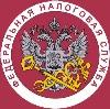 Налоговые инспекции, службы в Ижевске