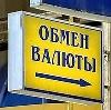Обмен валют в Ижевске