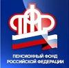 Пенсионные фонды в Ижевске